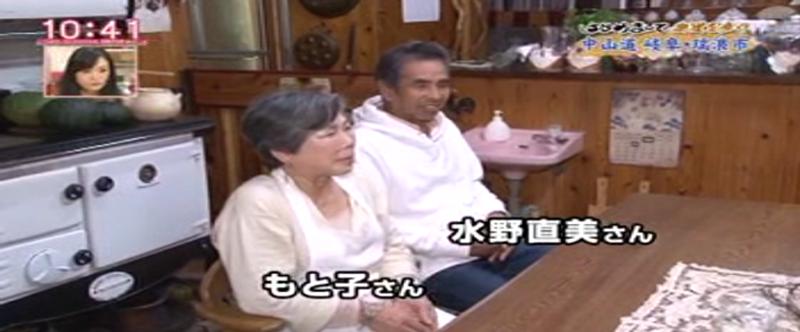 水野もと子先生が東海テレビ 「スイッチ」に出演11