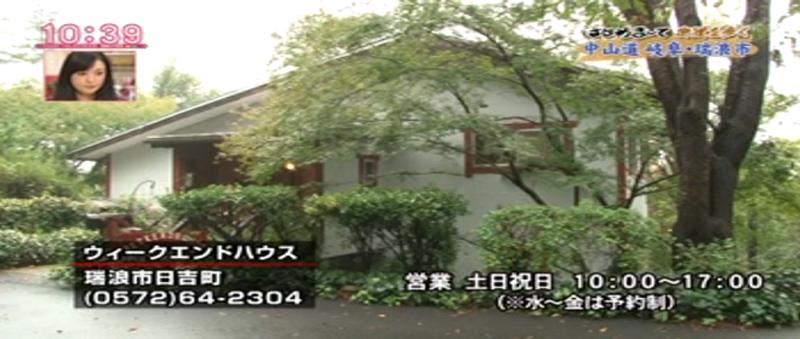 水野もと子先生が東海テレビ 「スイッチ」に出演3