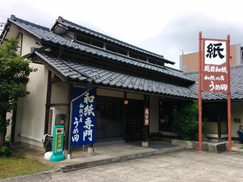 和紙の店 うめ田1