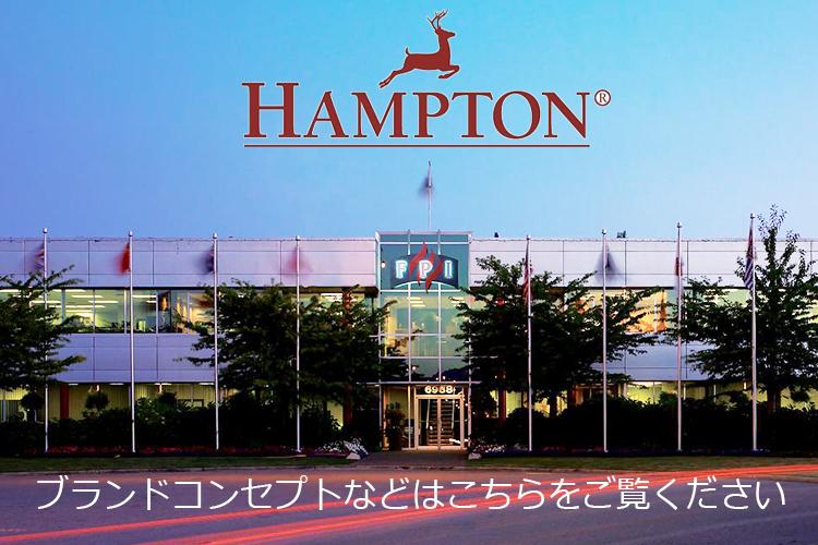 ハンプトン ブランド